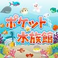 『ポケット☆水族館』forモバゲータウン